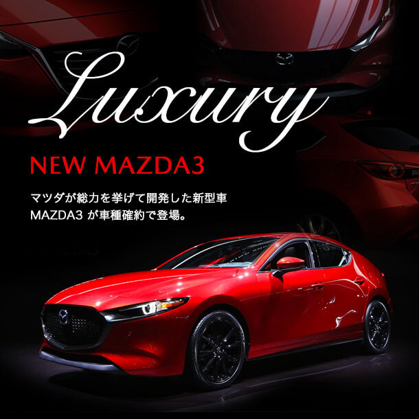 噂のMAZDA3 沖縄・九州地区でどこよりも早くスカイレンタカーに登場!