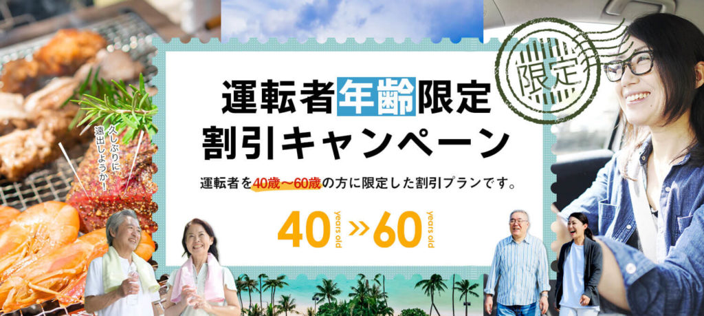 【九州地区限定】運転者年齢限定割引キャンペーン!
