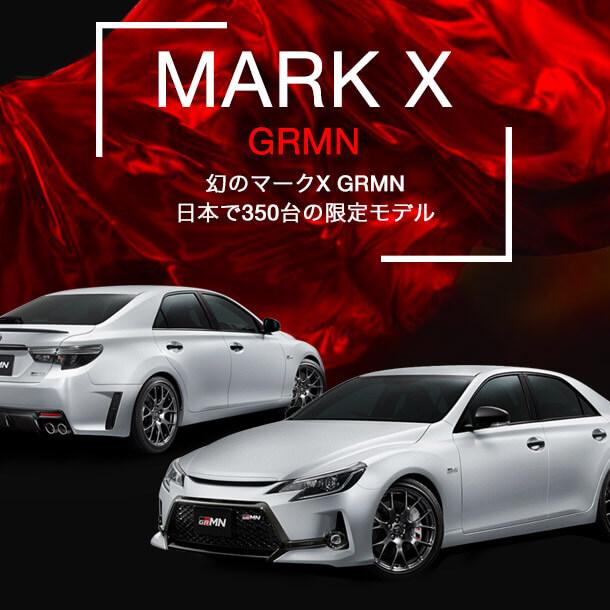 """マークX最高峰の走り MARK X """"GRMN""""がスカイレンタカーでデビュー"""