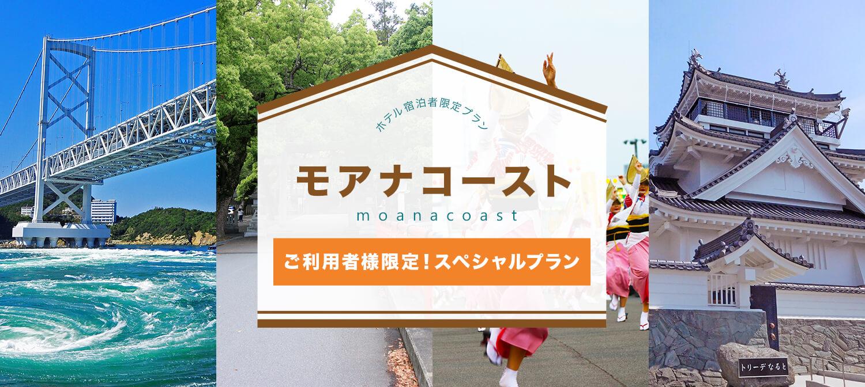 『モアナコースト』ご利用者様限定!スペシャルプラン