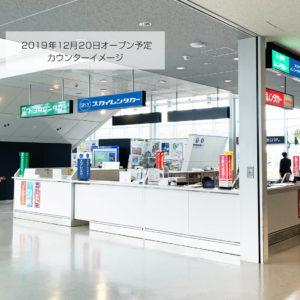 北九州空港カウンター(2019/12/20 OPEN)