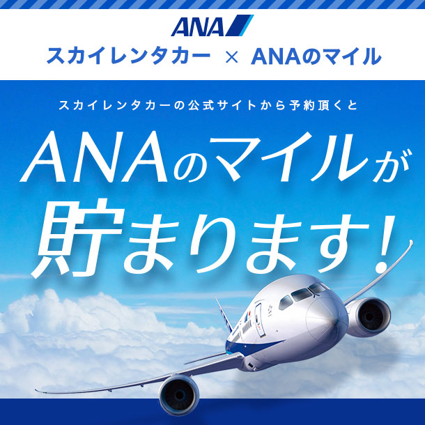 スカイレンタカー × ANAのマイル スタート!