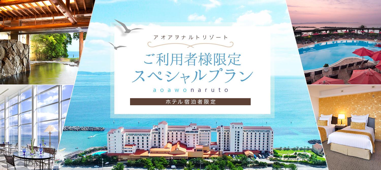 『アオアヲナルトリゾート』ご利用者様限定!スペシャルプラン