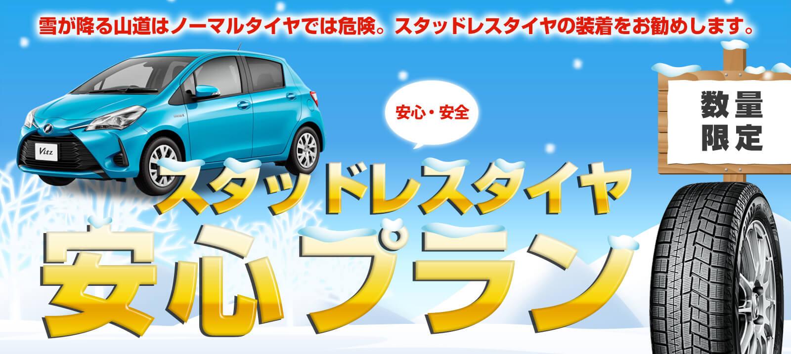 冬の雪道安心  スタッドレスタイヤde安心プラン