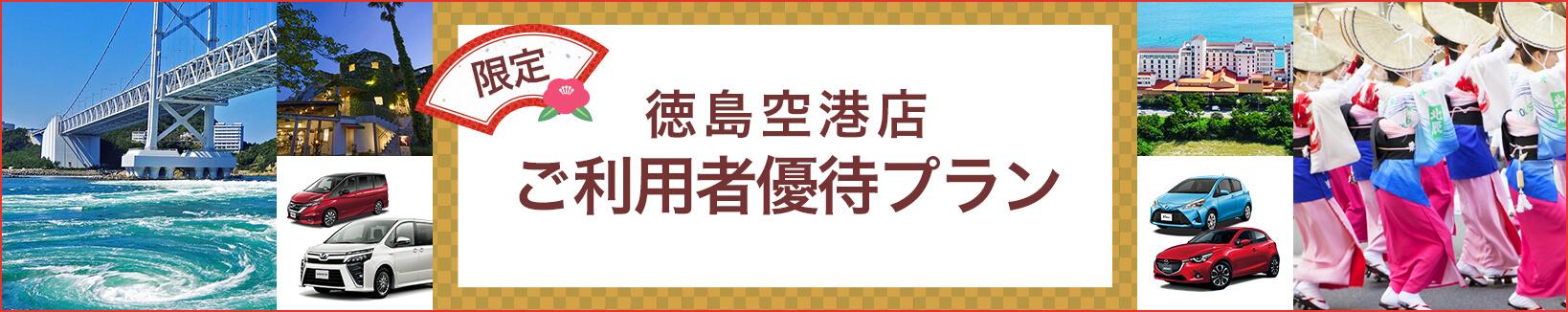 https://www.skyrent.jp/tokushima-otoku/