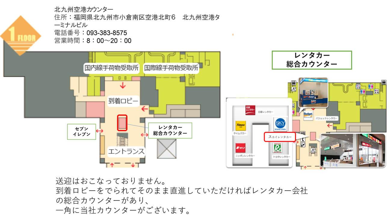 スカイレンタカー北九州空港カウンター カウンターへのアクセス図