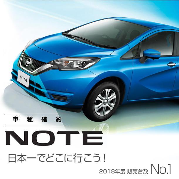 日産ノート車種指定プラン  安心のサポカー(衝突軽減自動ブレーキ装備車)
