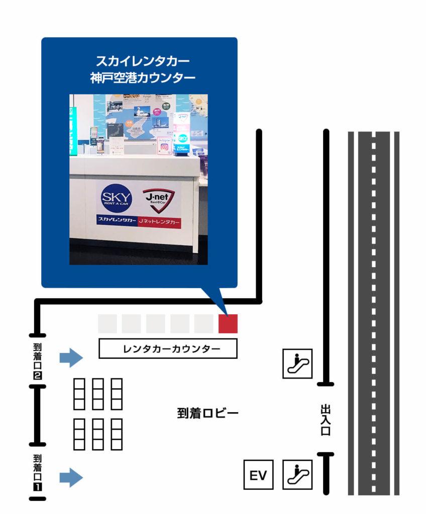スカイレンタカー神戸空港カウンター