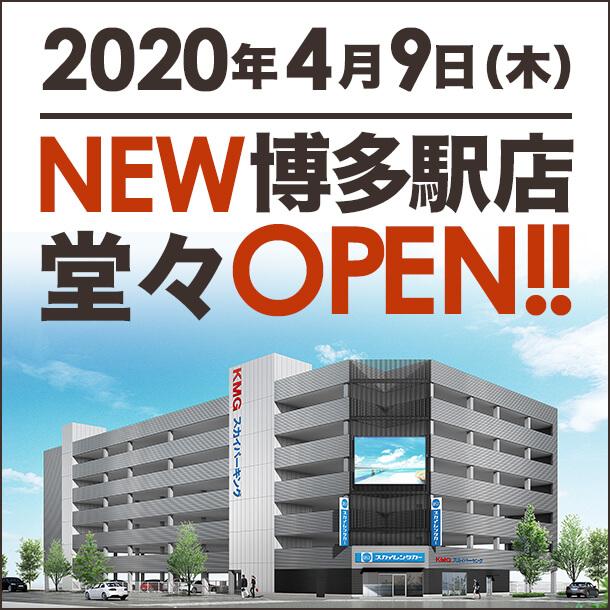 2020年4月9日(木) NEW博多駅店 堂々OPEN!!