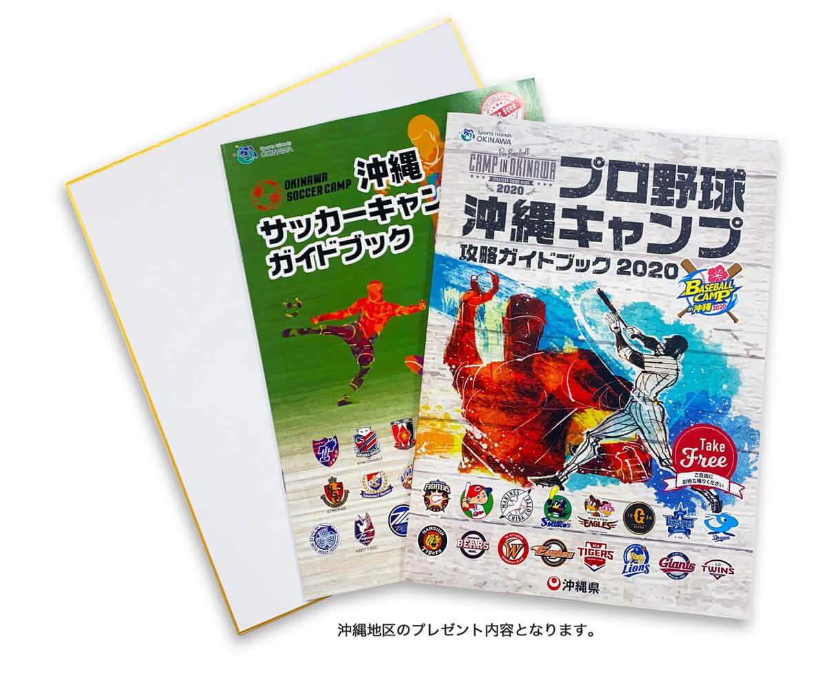 プロ野球・プロサッカー沖縄キャンプガイド・色紙付きプラン