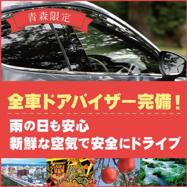 【青森】全車ドアバイザー完備!換気で安全ドライブ宣言