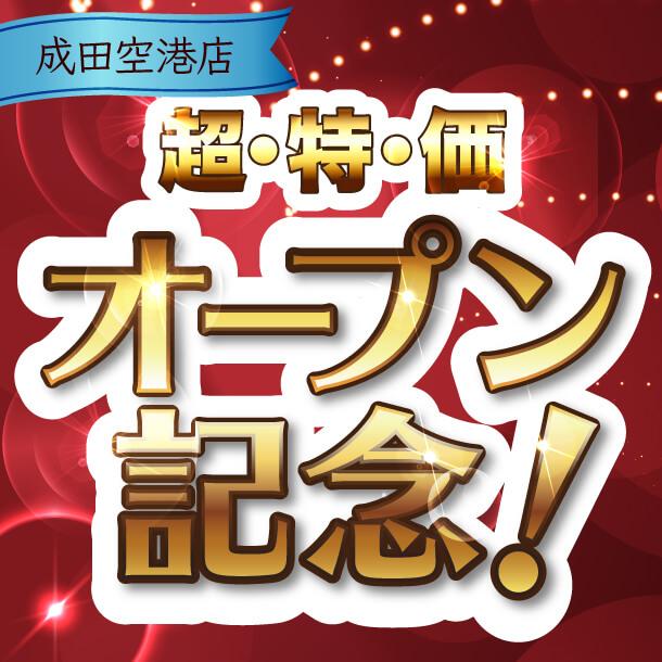 【成田空港店オープン記念】超特価キャンペーン!