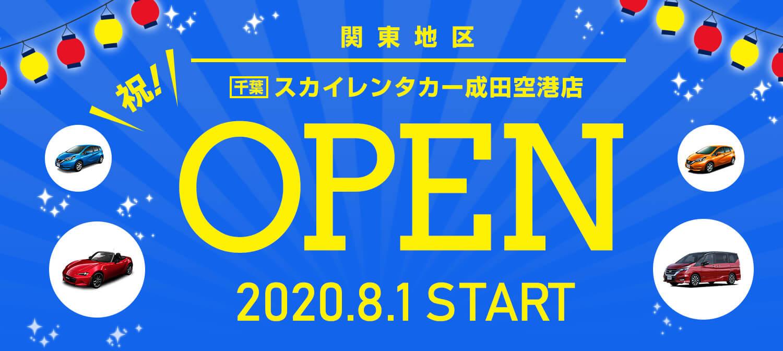 【千葉地区】2020年8月1日に成田空港店オープン!