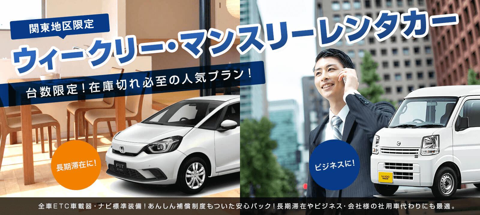 東京・神奈川地区限定 ウィークリー・マンスリーレンタカー【電話予約限定】