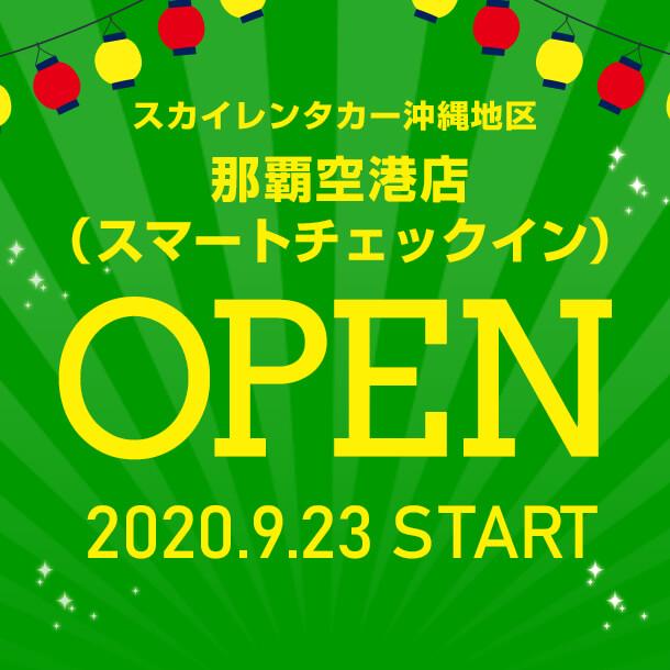 【沖縄地区】2020年9月23日に那覇空港店(スマートチェックイン)がスタート!